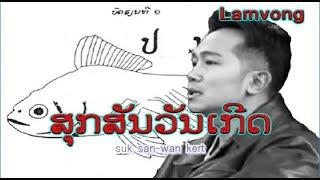 ສຸກສັນວັນເກີດ  -  ແຂກ ເຄນນະວົງ - Kek KENNAVONG (VO) ເພັງລາວ ເພງລາວ เพลงลาว lao song