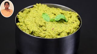 Thuvayal Recipe | Side Dish Recipe