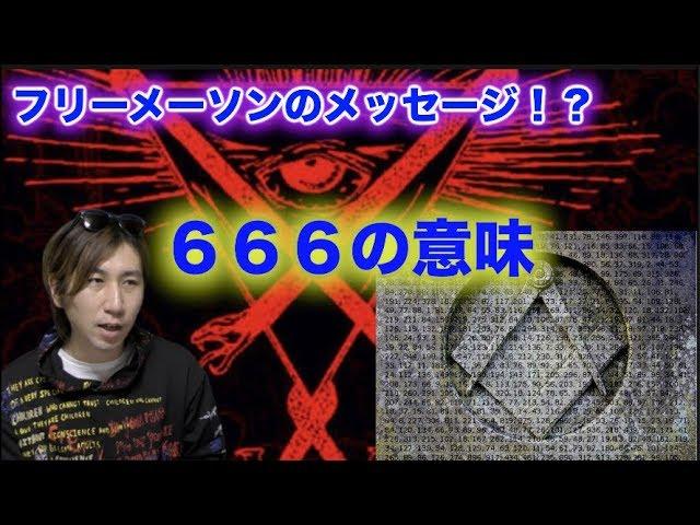 666 意味