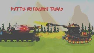 Ratte VS поджигтаель - Мультики про танки