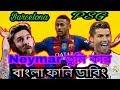 Neymar tomi kar ।। Bangla new funny dubbing ।। neymar ।। messi ।। ronaldo  ।। mashrafee