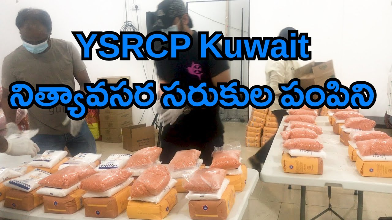 YSRCP Kuwait నిత్యావసర సరుకుల పంపిని || gulfbabai || Kuwait || 20-6-2020
