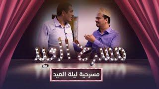 مسرحية ليلة العيد | بطولة فهد القرني و أنور المشولي