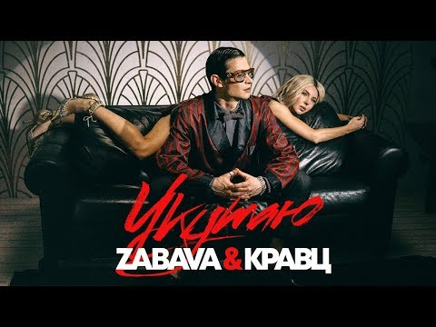 Zabava & Кравц  -  Укутаю