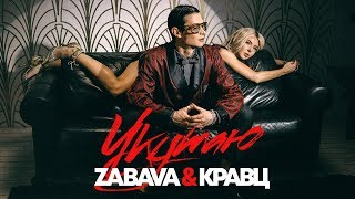 Смотреть клип Zabava & Кравц - Укутаю