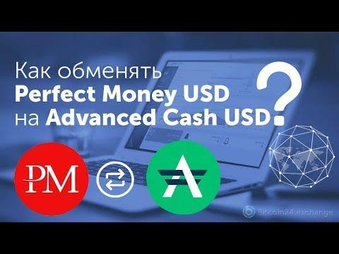 Вывод Perfect Money на Advcash