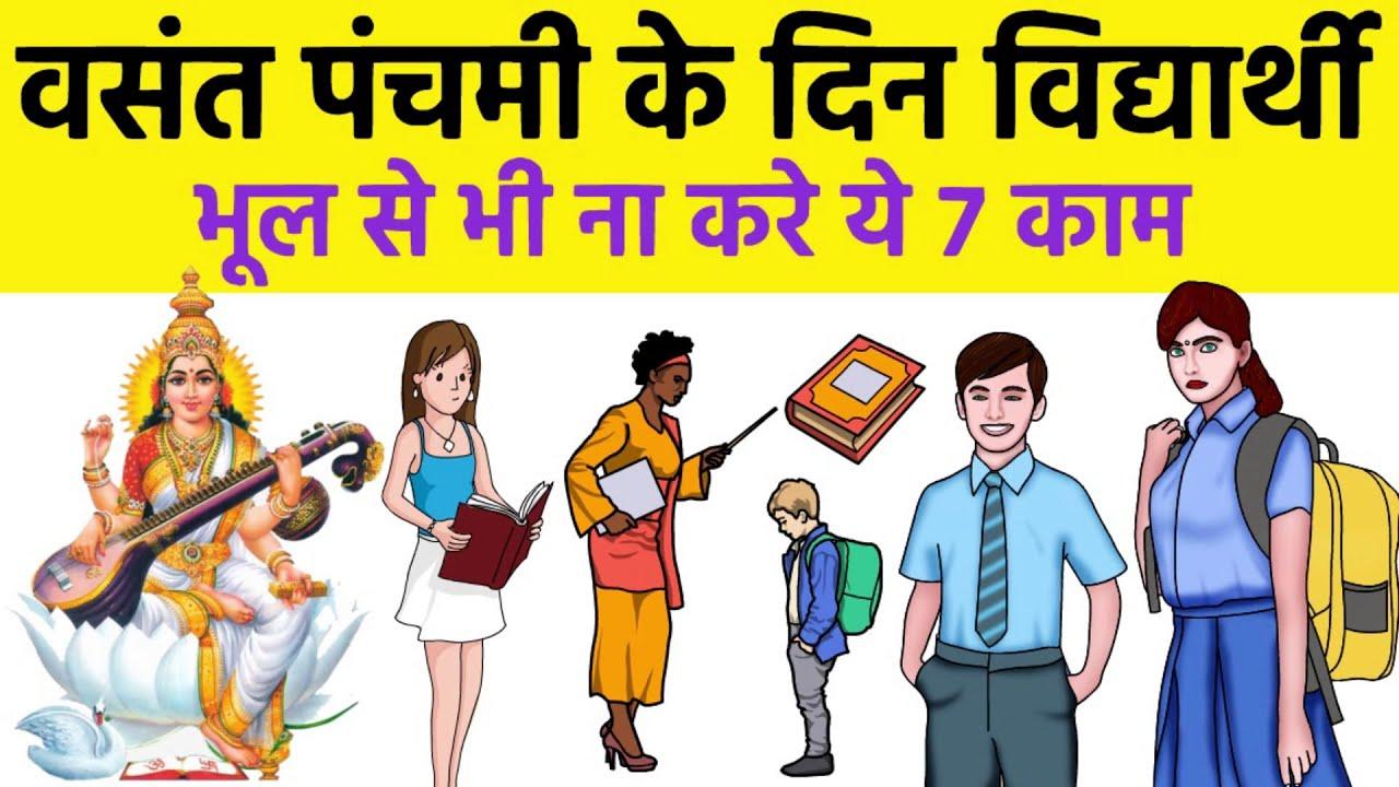 बसंत पंचमी के दिन भूलसे भी ना करे ये ७ काम | विद्यार्थी जरुर देखे | Vasant Panchami