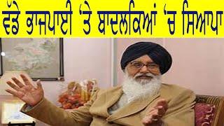 ਵੱਡੇ ਭਾਜਪਾਈ `ਤੇ ਬਾਦਲਕਿਆਂ 'ਚ ਸਿਆਪਾ |  Punjab Television