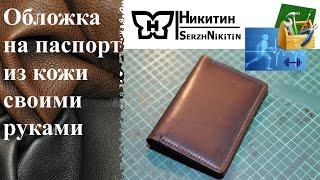 видео Обложки для паспорта