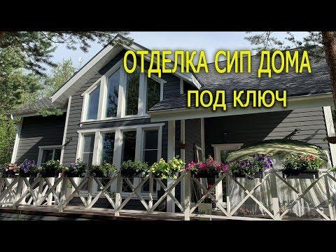 Дом из сип панелей под ключ.  Отделка сип дома.