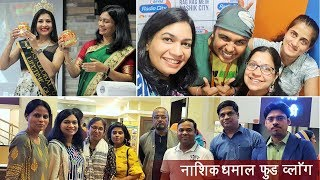 नाशिक वलॊग | Nashik Meet & Greet | Radio City Interview | Lovely Nashik'kar | MadhurasRecipeEp - 494