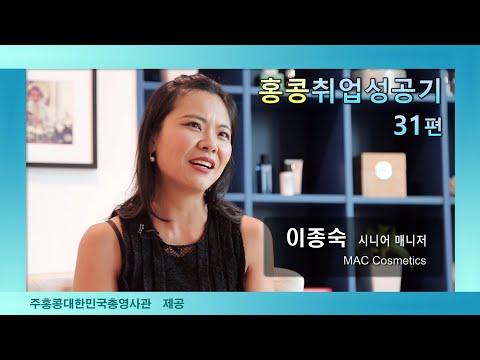 홍콩 취업, 인터뷰 시리즈(31, MAC Cosmetics 이종숙 시니어 매니저) 커버 이미지