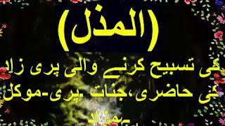 25 Al Mudhill المذلislamic teacher official wazifa in urdu hindi پریوں اور موکلین کا عمل  کی پرستان