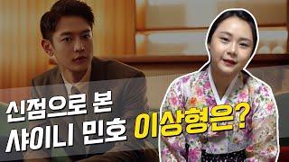 (요청영상) 샤이니 '민호' 신점 ··· 미래의 배우자 그리고 이상형은? [유명한점집]