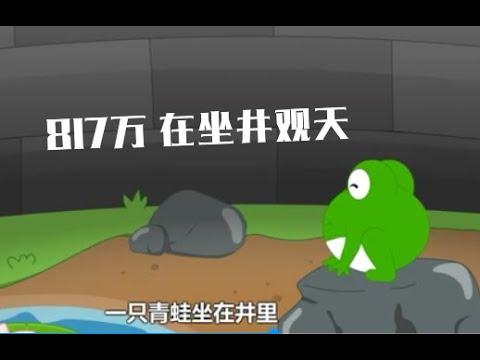 大陸Rapper 李巖恆 Diss臺灣817綠蠅——《蛙咖哩供》。 - YouTube