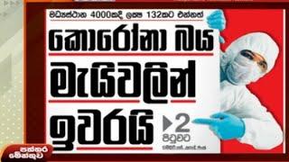 Paththaramenthuwa - (2021-02-07) | ITN Thumbnail