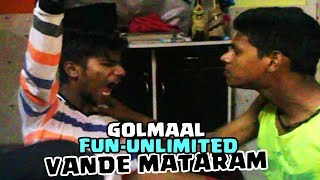 Golmaal Fun Unlimited Vande Mataram Scene  Spoof | Dubsmash | Recreation