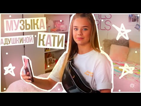Музыка из видео Кати Адушкиной