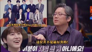 Download [ENG] SUJU 厉害(疯)人物的集合 圭贤都排不进前列 A group of powerful (crazy) people