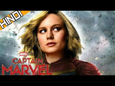 Captain MARVEL latest news in Hindi...