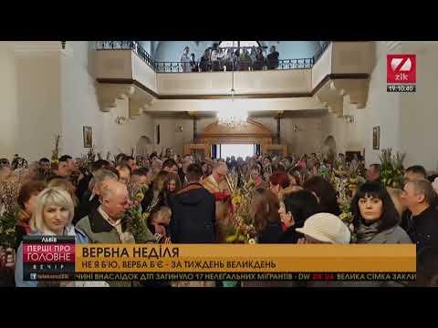 Вербна неділя: парафія монастиря св. Онуфрія (ZIK)