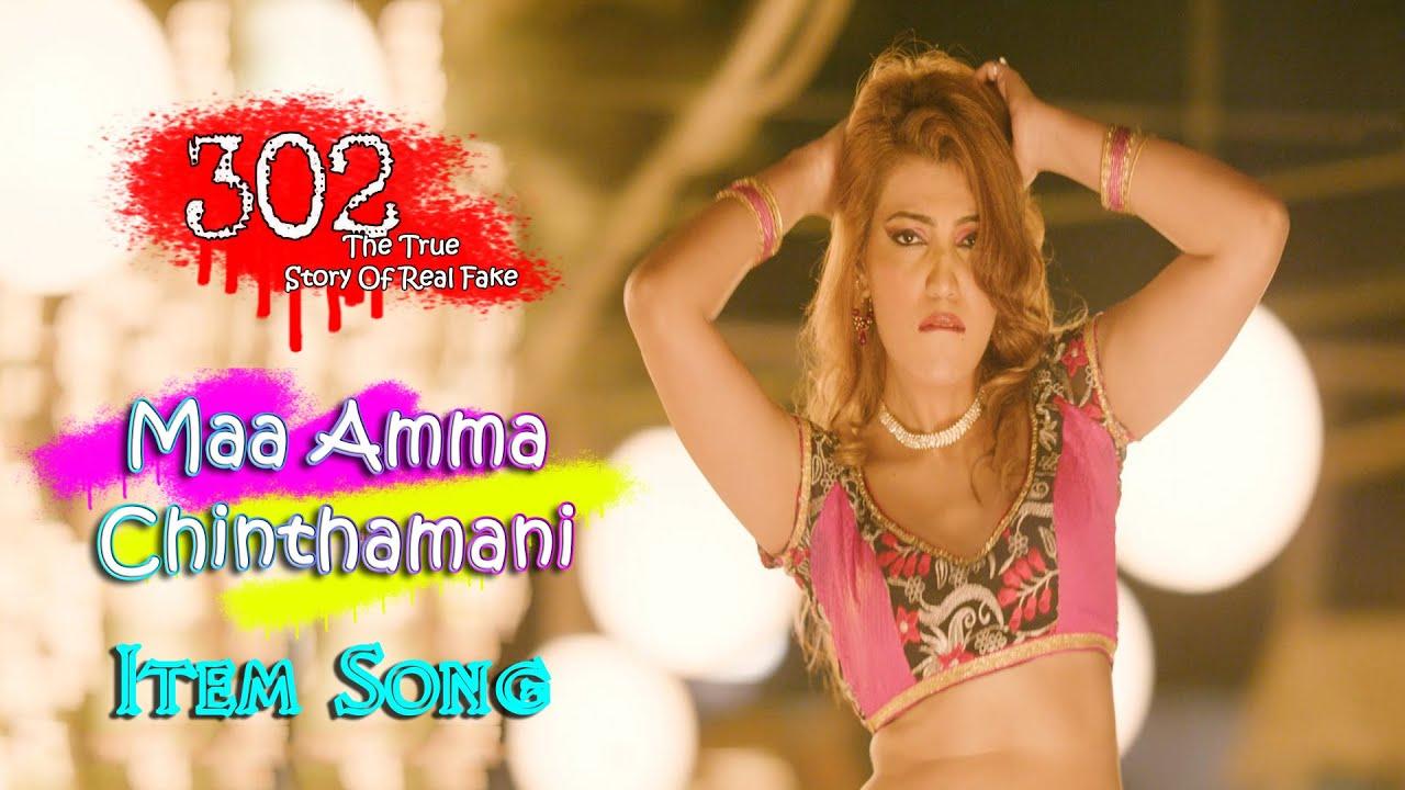 Maa Amma Chinthamani Video Song || 302 Movie Songs || Vennala Kishore, Bhavika Desai || Volga Videos