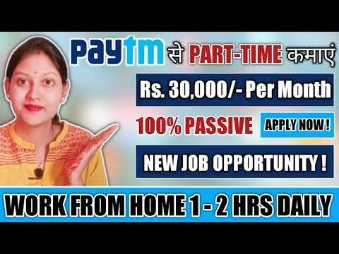 Part Time Jobs 📱 | PART TIME WORK FROM HOME JOBS 🏠 | Part Time Jobs From Home | WORK FROM HOME