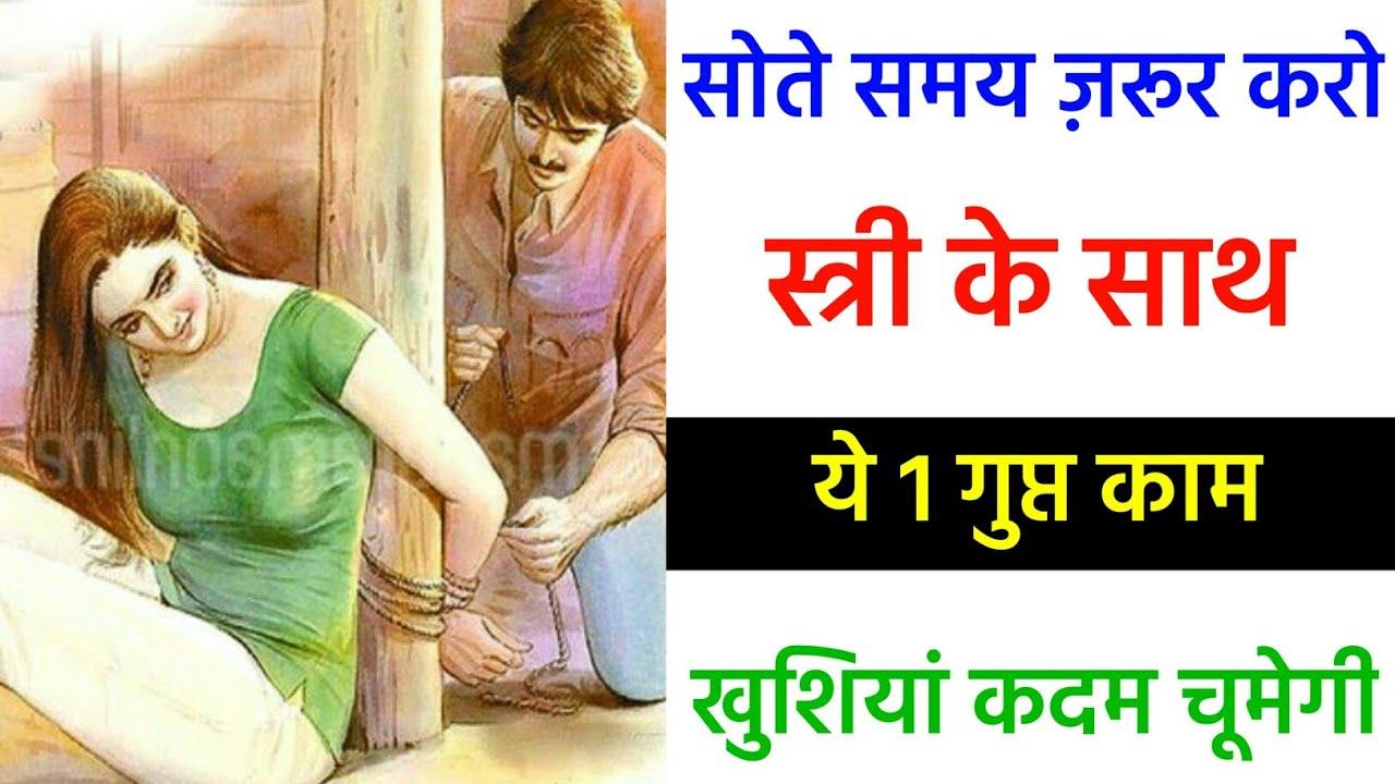 सोते समय ये काम जरूर करना चाहिए | chanakya niti | chanakya neeti full in hindi