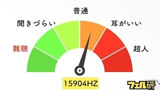 【衝撃】あなたの耳年齢はいくつ?/聴力検査 thumbnail