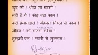 Jiban Ka Mul Mantra