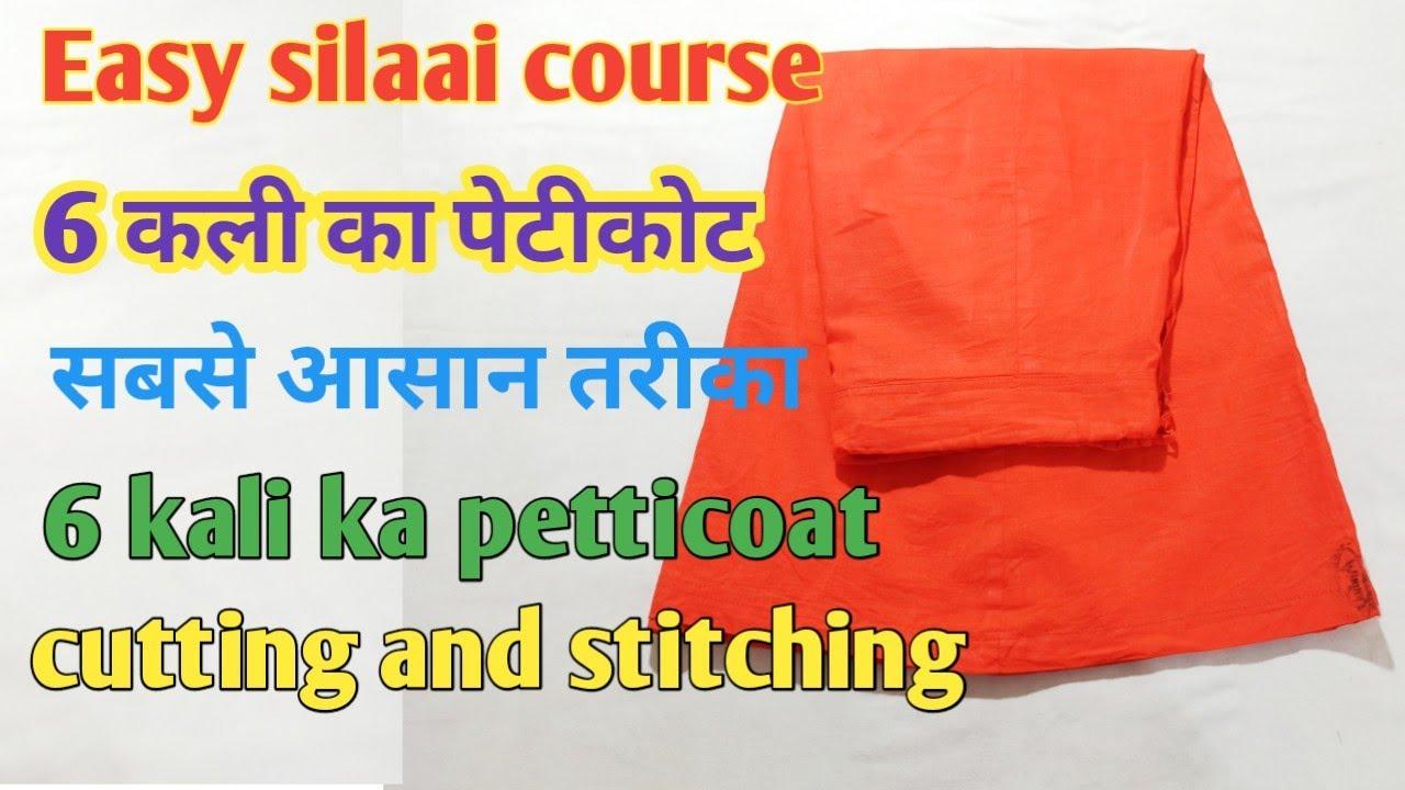 सिलाई सीखने वालों के लिए 6 कली का पेटीकोट / petticoat cutting and stitching/easy silaai course