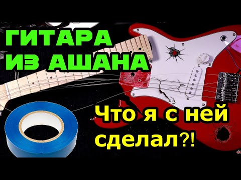 Гитара Ваганыча за 4000р из Ашана🎸  Что я с ней сделал!?
