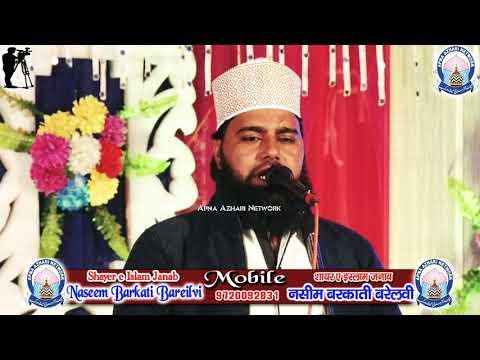 2019 का नया कलाम __ Sarkar Gause Paak __ Naseem Barkati,, New Islamic Manqabat 2019 HD India