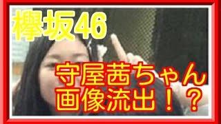 【欅坂46】守屋茜(あかねん)の昔の画像が流出?! 関連動画 欅坂46 守...