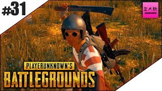 #31【生放送】三人称+標準のPLAYERUNKNOWN'S BATTLEGROUNDS【PUBG】 thumbnail