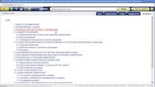 Техэксперт Экология обзор системы(, 2013-09-05T02:58:52.000Z)