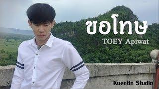 ขอโทษ - TOEY Apiwat [ Official  MV ]