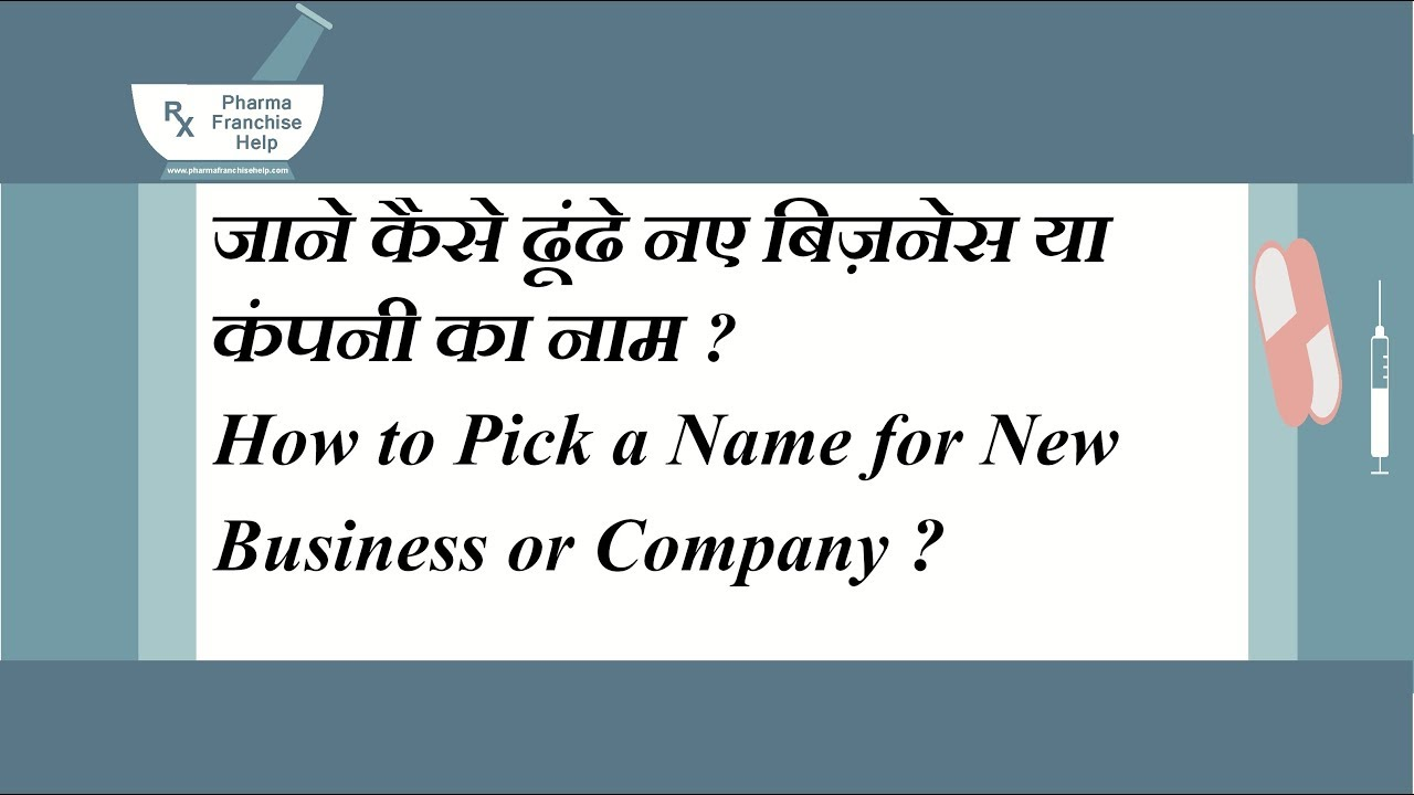 How to Choose Name for New Pharmaceutical and Ayurvedic