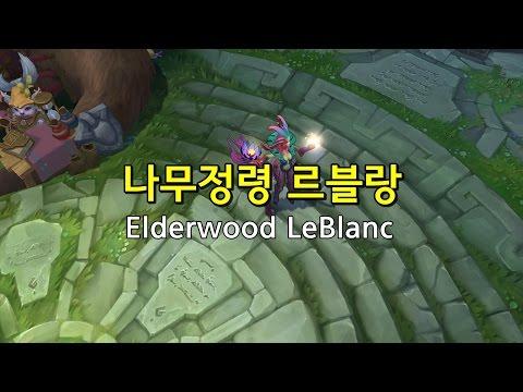 나무정령 르블랑 (Elderwood LeBlanc Skin Preview)