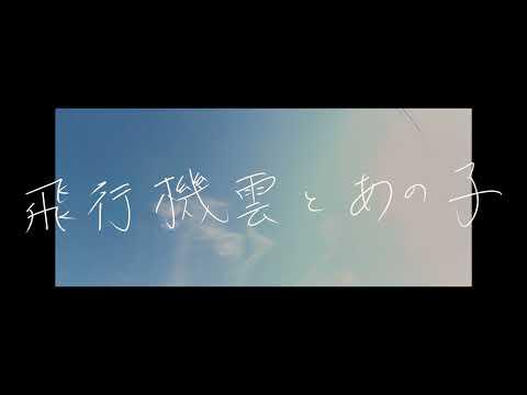 近石涼 -『飛行機雲とあの子』(official MV)
