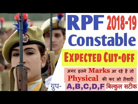 RPF Constable  Expected Cut-off 2018-19||RPF Constable Results & PET Date