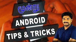 மூன்று சுலபமான Android Tips & Tricks தெரியுமா - Loud oli Tamil Tech News
