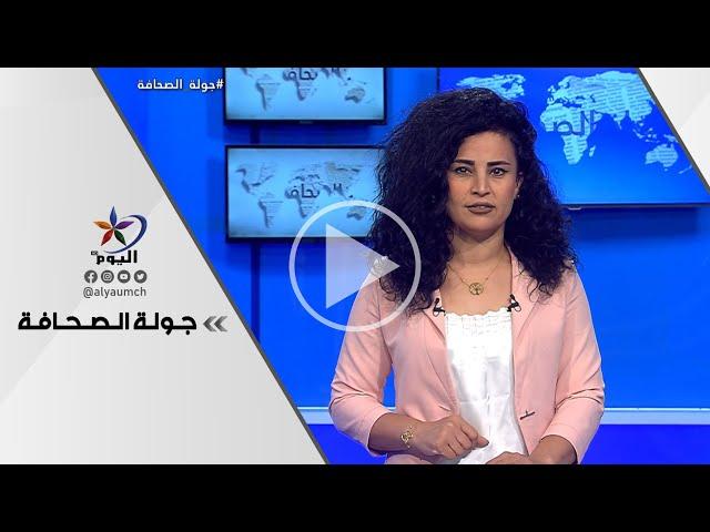جولة الصحافة    قناة اليوم 08-09-2021