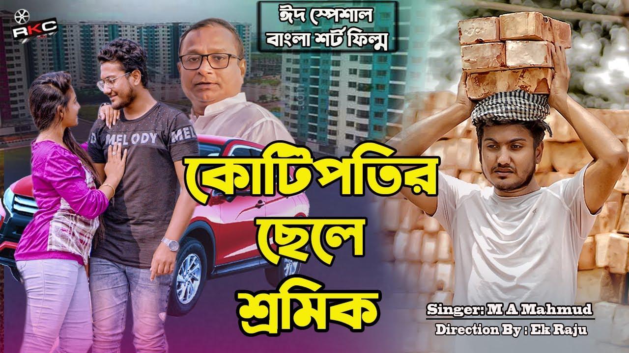 জীবন যুদ্ধ ৭| Bengali Short Film | sad story | Eid Special Short Film |Shaikot & Sruti |Ek Raju| Rkc