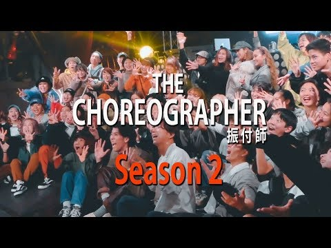 THE CHOREOGRAPHER / Season 2 /2019
