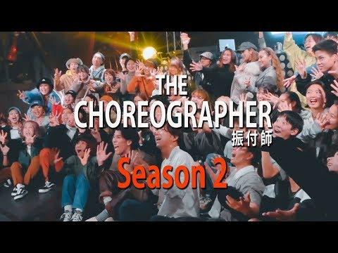 THE CHOREOGRAPHER / Season 2 /2019