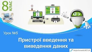 Урок 05. Пристрої введення та виведення даних - 8 КЛАС