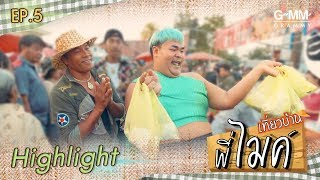 เที่ยวบ้านพี่ไมค์ l (Highlight) - ปิงปอง โชว์ลีลาขายกล้วยแขก 【SPECIAL CLIP】