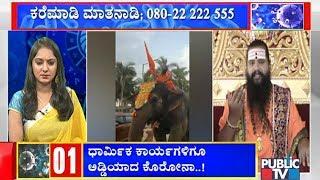 Special Program   'ಆನಂದ' ಮಂತ್ರ..! With Anand Guruji   Public TV