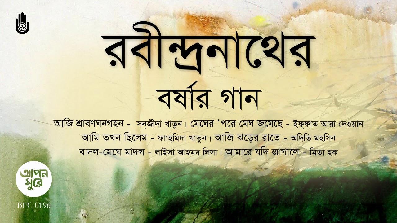 Apon Shure I Rabindra Sangeet । রবীন্দ্রনাথের বর্ষার গান I Bengal Jukebox